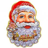 Плакат лицо Деда Мороза укр. 5308-2