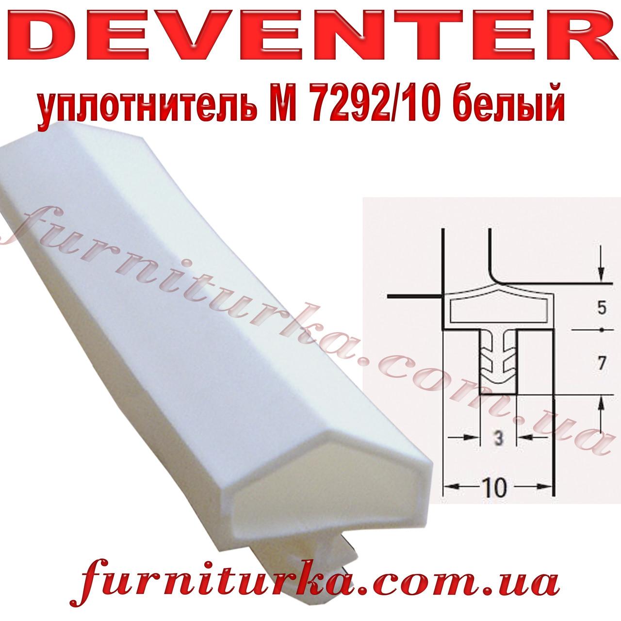 Уплотнитель дверной Deventer M7292/10 белый