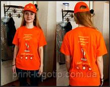 Рекламные футболки , промо футболки