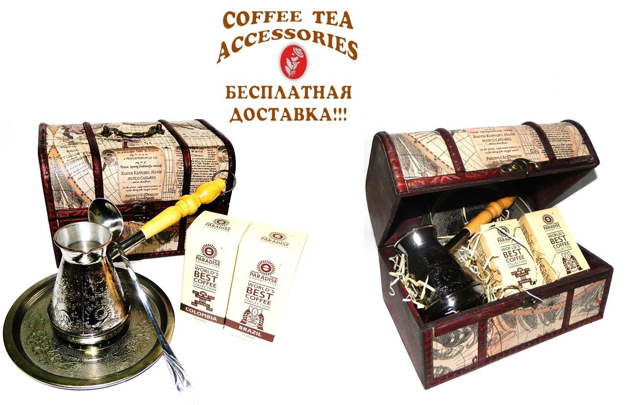 Кофе подарочный набор Сокровище (без медного подноса)