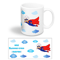 """Керамическая чашка с надписью для бабушки """"Моя супер-бабуня!"""""""