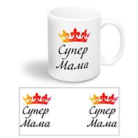 """Керамическая чашка маме """"Супер-мама"""""""