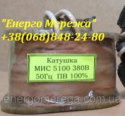 Электромагнит МИС 5100 220В, фото 3