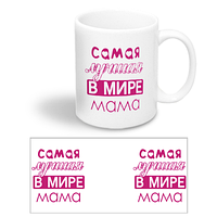 """Керамическая чашка для мамы """"Самая лучшая в мире мама"""""""
