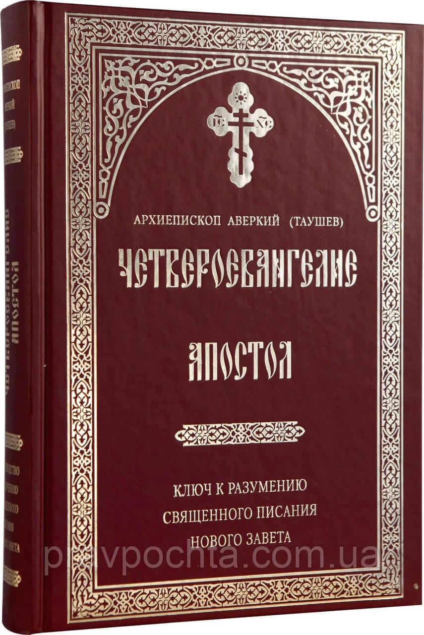 Четвероевангелие. Апостол. Ключ к разумению Священного Писания Нового Завета. Архиепископ Аверкий (Таушев)