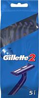 Одноразовый станок для бритья Gillette 2 5шт/уп