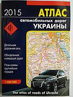 Автомобильный атлас дорог Украины (5 км)