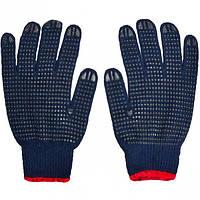 Перчатки темно-синие в серую точку 520 г