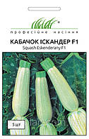 Купить семена кабачков Искандер F1, 5 шт.