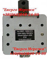Электромагнит МИС 5200 127В