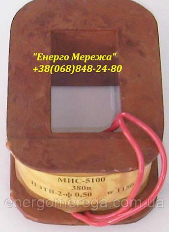 Электромагнит МИС 5200 110В, фото 2