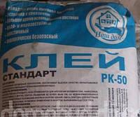 Клей для плитки РК-50 Стандарт. 25кг.