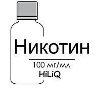 Никотин HiLIQ 100 мг/мл