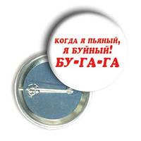"""Закатной значок с приколом круглый """"БУ-ГА-ГА"""""""