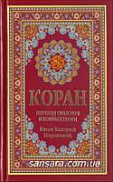 """""""Коран"""""""