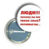 """Закатной значок с приколом круглый """"ЛЮДИ!!!"""""""