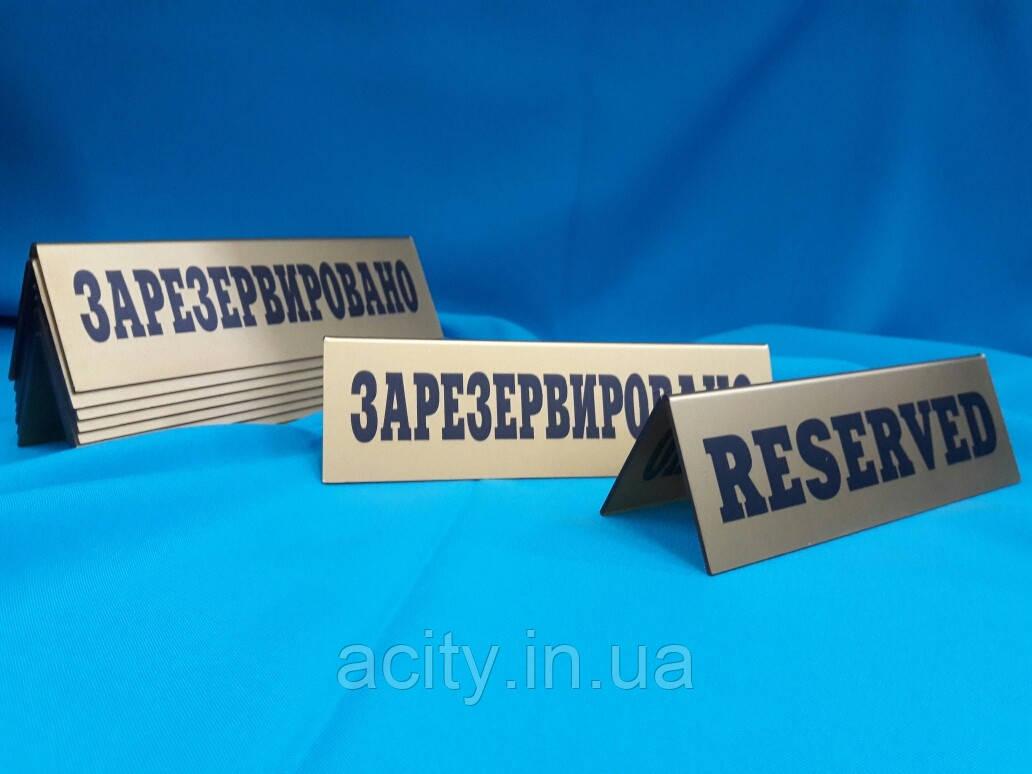 Табличка Зарезервировано 200/60 мм - АкрилСити в Киеве