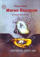 """Панмодеус Эдгар """"Магия Ведаров – Основание Могущества"""""""