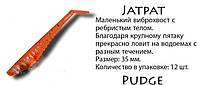 Силиконовая приманка REVOL jatpat 35 мм (007) (12 шт.)