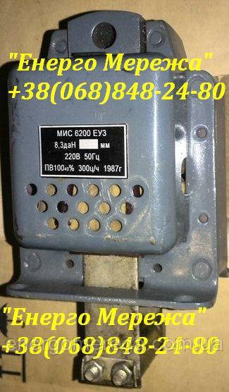 Электромагнит МИС 6200 127В