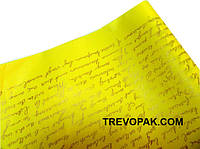 """Бумага для упаковки цветов и подарков """"Письмо золото на желтом"""""""