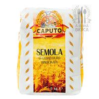 Мука пшеничная Caputo Semola (Капуто Семола) 5kg