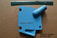 Корпус камеры пониженного давления SPC6-S.28V