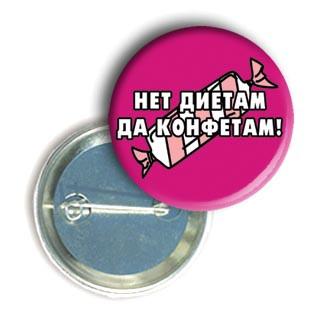 """Закатной значок с приколом круглый """"НЕТ диетам - ДА конфетам!"""""""