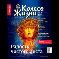 """Журнал """"Колесо Жизни"""" № 1-2 (105) '17. """"Радость чистого листа"""""""