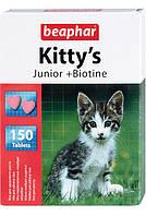 Кормовая добавка Beaphar Kitty's Junior для котят с биотином, 150 таб