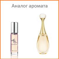 171. Концентрат Roll-on - 15 мл. J`Adore Voile de Parfum от Dior
