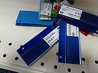 Ценникодержатель DBR самоклеющийся, высота 39 мм, длина 1000 мм, синий