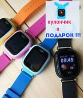 Детские умные часы Smart Baby Watch Q90 с кулончиком, оригинал, 6 цветов