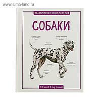 Собаки. Практическая энциклопедия.