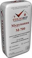ТЕПЛОВЕР Кладка М-700 Теплоизоляционная