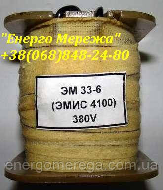 Электромагнит ЭМ 33-6 110В ПВ 100%, фото 2