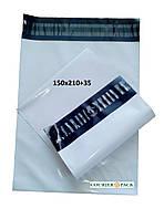 Курьерский пакет 150x210+35