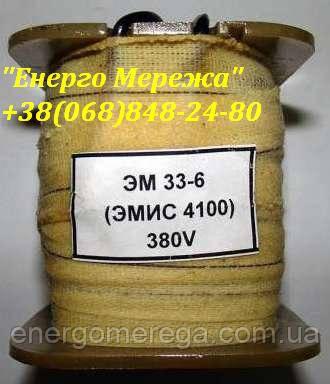 Электромагнит ЭМ 33-6 380В ПВ 100%, фото 2