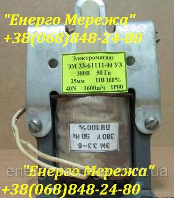 Электромагнит ЭМ 33-6 380В ПВ 100%