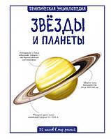 Звезды и планеты. Практическая энциклопедия.