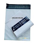 Курьерский пакет 240x320+40 (A4)