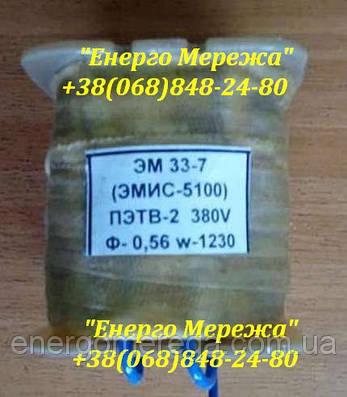Электромагнит ЭМ 33-7 220В ПВ 15%, фото 2