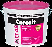 Краска фасадная силиконовая Ceresit CT-48, 10л