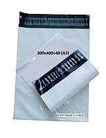 Курьерский пакет 300x400+40 (A3)