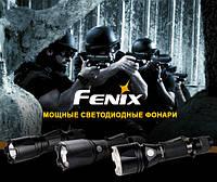 Фонари Fenix