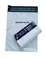 Курьерский пакет 600x400+40 (А2)