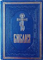 Библия подарочная (искусственная кожа) синяя, фото 1