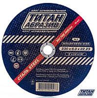 Круги зачистные (шлифовальные) по металлу Титан 230 x 6,0 x 22,23 (10шт/уп.) КРАТНО 10 ШТ.