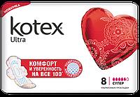 Гигиенические Прокладки Kotex ультра Драй Супер 8