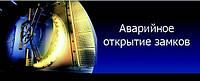 Аварийно-сервисная служба, профессионального вскрытия замков Днепропетровск